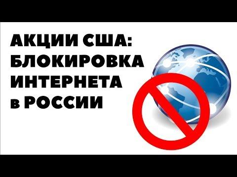 ЕСЛИ В РОССИИ ЗАБЛОКИРУЮТ ИНТЕРНЕТ? Как инвестировать в акции США при блокировке интернета в РФ?