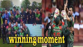 ঐতিহাসিক জয় পেল বাংলাদেশ | Bangladesh vs west indies final match | টাইগারদের হাতে প্রথম শিরোপা