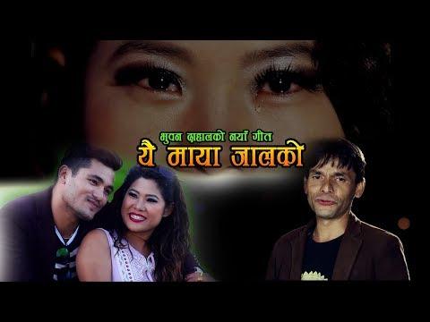 भुवन दाहालको  धुरुक्कै रुवाउने ठाडी गीत   new lok deuda song 2074-Mari Gaya Niko Ft.Reena & Chakra