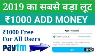 #ONLINE SCRIPT🤑!! Add RS250+250Paytm Cash + Jio Recharge Free!EarnRS25,000/-Paytm Cash By Script