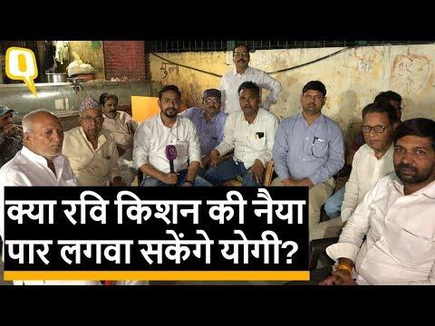 Yogi के गढ़ Gorakhpur में लोग क्यों हैं सीएम Adityanath से नाराज | Quint Hindi