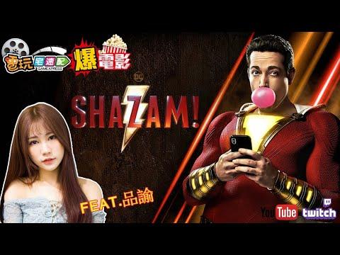台灣-電玩宅速配-20190409 1/3 跳脫DC黑暗風的幽默童趣超級英雄《沙贊!》