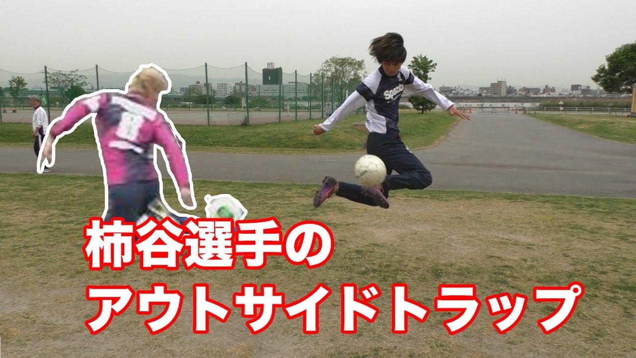 柿谷選手のアウトサイドトラップ〜女子高生との例のやつ〜