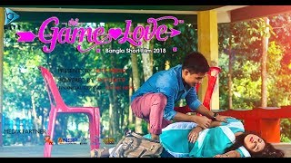 The Game Of Love Bangla Short Film 2018