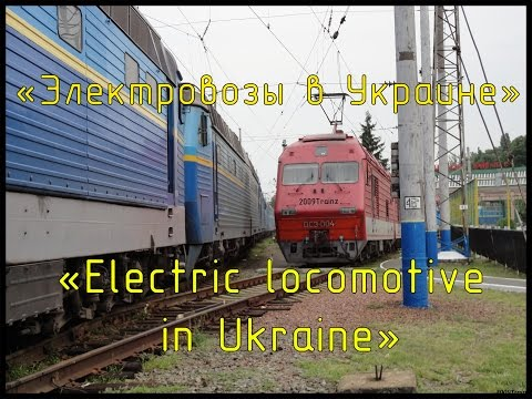 Фильм Электровозы в Украине| film Electric locomotives in Ukraine