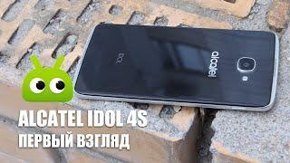 Alcatel Idol 4S. Первый взгляд