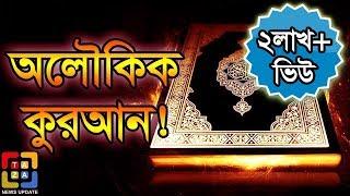 নাস্তিকরা এই ভিডিও দেখলে বিশ্বাস করতে বাধ্য হবে যে কুরআন আল্লাহর বাণী। Miracle of Quran Bangla