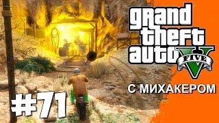 GTA 5 Online Гонки #71 - На байке по секретной пещере, Сиськорампы