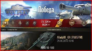 AMX 50 100 - Как на нём играть? Медаль пула на AMX 50 100. #WoTPlayChannel