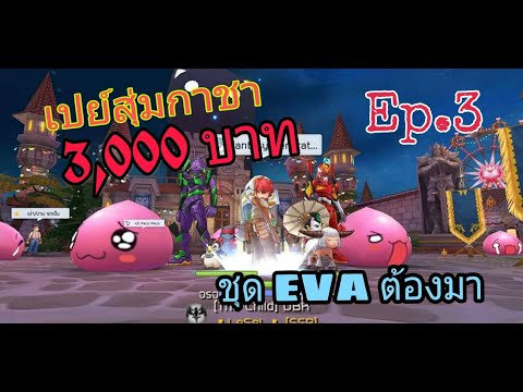 Ragnarok M Eternal Love: [Ep.3] เปย์สุ่มกาชา 3,000 บาท ชุด EVA ต้องมา