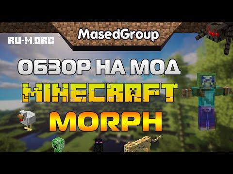 Обзор на мод Майнкрафт - Morph