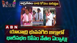 All Political Parties speed up Election campaign in yadadri | inside