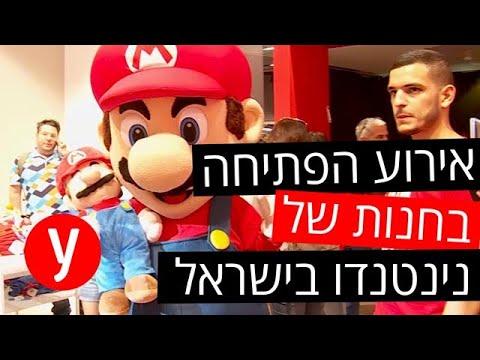 לראשונה בישראל חנות רשמית של נינטדנו - היינו שם