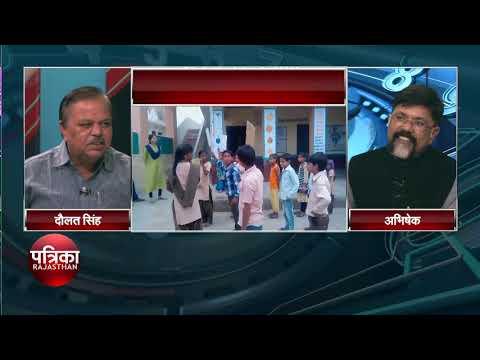 "Agenda Today RAJASTHAN PATRIKA TV NEWS "" khabron par charcha "" part 7"