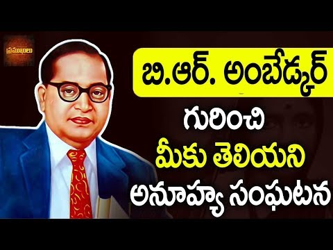 Dr.BR.#Ambedkar's Life Secrets & Unknown Facts in Telugu || Dr.Bhimrao #AmbedkarBiography