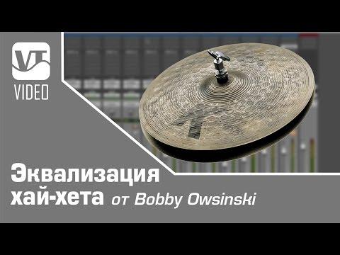 Эквализация хай-хета от Bobby Owsinski