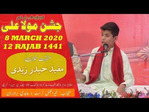 Manqabat | Mufeed Zaidi | Jashan-e-Mola Ali - 12 Rajab 2020 - Imam Bargah Shuhdah-e-Karbala