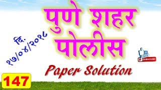 पुणे शहर पोलीस   Pune City Police Bharti 2018 Paper Solution by eStudy 7
