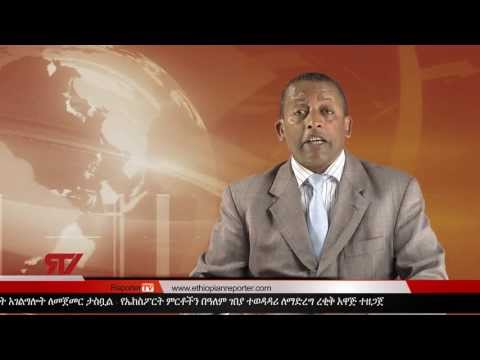 Ethiopian Reporter TV News April 28, 2013
