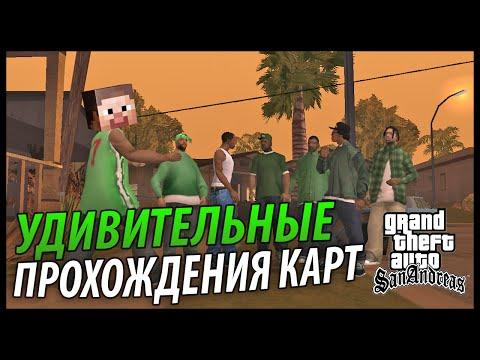 Прохождение карты в Minecraft: GTA [Grand Theft Auto]