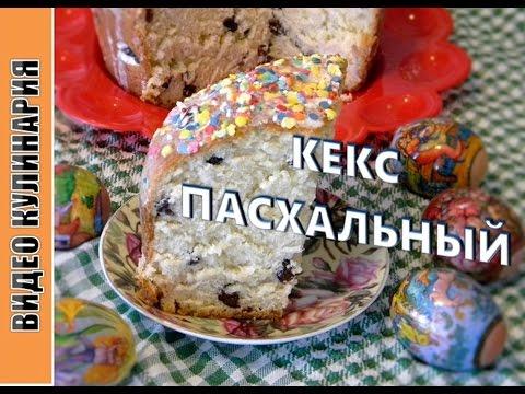 Кулич Пасхальный - очень вкусный и нежный (ПАСХА)!