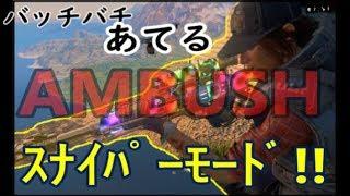【BO4バトロア】バッチバチあてるAMBUSH【スナイパーモード】