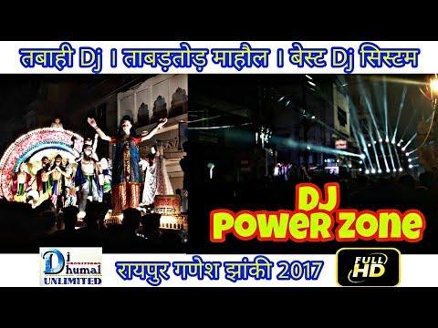 Dj Power Zone   Raipur Ganesh Jhanki 2017   world biggest Dj system   top quality   best dj system