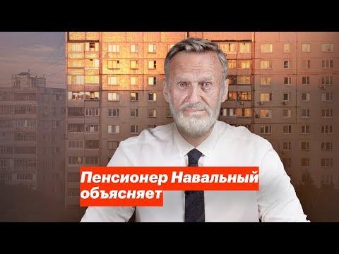 Пенсионер Навальный объясняет