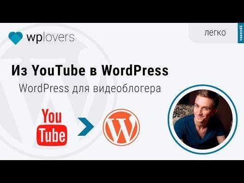WordPress для видеоблогера. Кросспостинг из YouTube в запись Вордпресс.