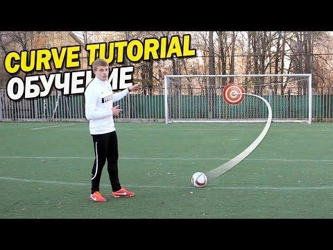 Обучение крученому удару | Curve tutorial. Bend it like Beckham