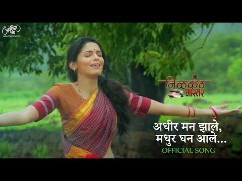 Adhir Man Zale, Madhur Ghan Aale Full HD Song - Nilkanth Master