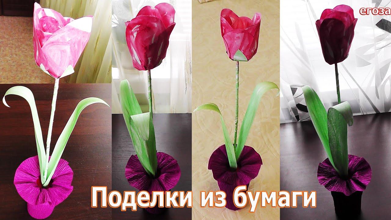 Как своими руками сделать тюльпаны из 768