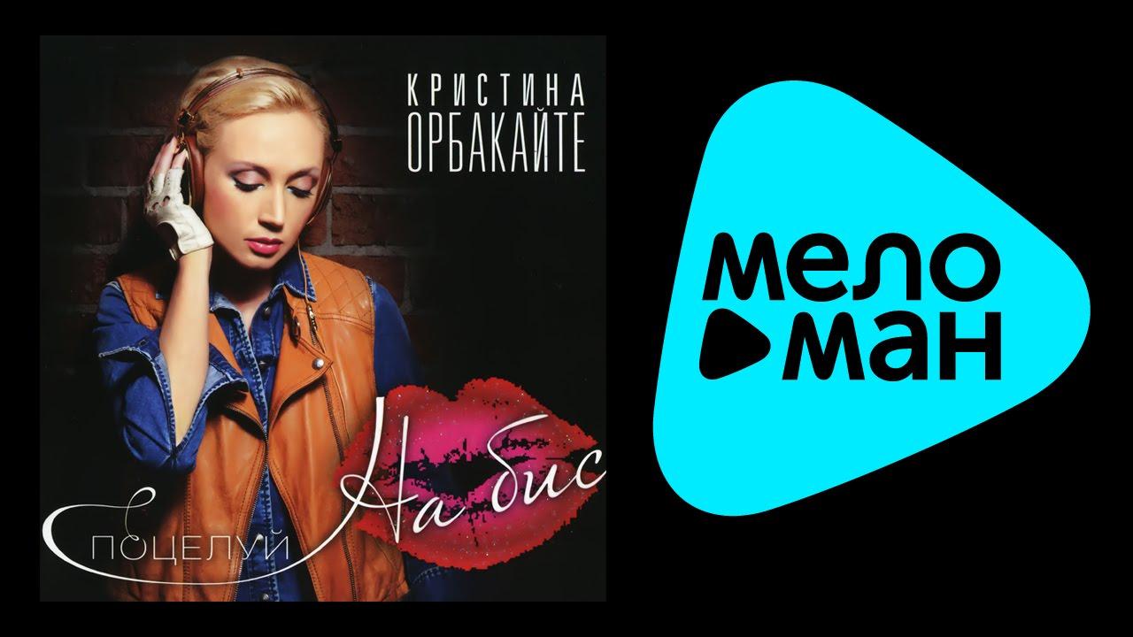 Кристина Орбакайте - Поцелуй на бис (Альбом 2011) - YouTube