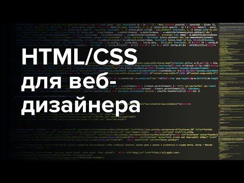 HTML и CSS для веб-дизайнера. Нужно ли дизайнеру изучать код и заниматься версткой?