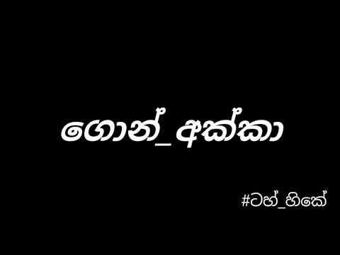 wal katha lanthaya