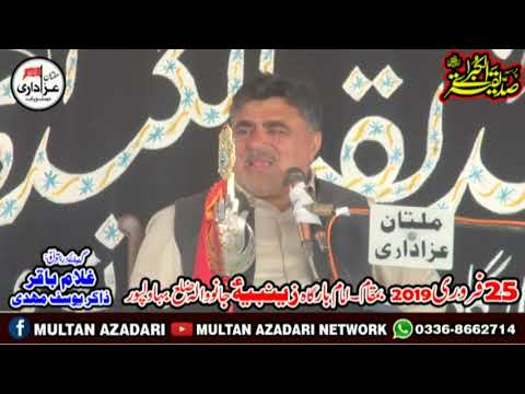 Zakir Nasir Abbas Notak I YadGar Majlis | 25 Feb 2019 | Imambargah Zainbia JanoWala BhawalPur