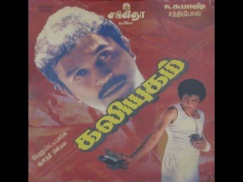 Kaliyugam tamil movie   Prabhu ,Raghuvaran,Amala
