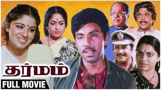 Dharmam Full Movie | Sathyaraj, Saritha, Sudha Chandran, Jaishankar | Superhit Tamil Movie