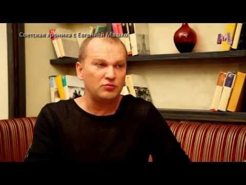 Владим Казанцев   Заза Наполи  Светская хроника с Е  Машко 1 часть