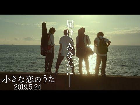 大傑作!青春バンド映画の金字塔!映画『小さな恋のうた』感想