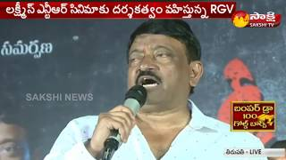 Director Ram Gopal Varma Good Speech @ Lakshmi's NTR Press Meet || Sakshi TV