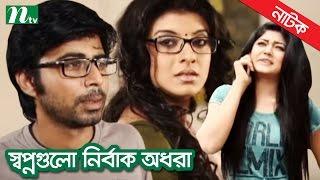 Bangla Natok 'Swapnogulo Nirbak Odhora' | Nisho | Moushumi Hamid | Mou