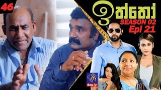 Iththo - ඉත්තෝ | 46 (Season 2 - Episode 21) | SepteMber TV Originals