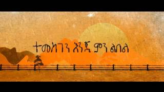 TEMESGEN by Meskerem Getu (original song by pastor Tamirat haile) New Ethiopian Gospel song