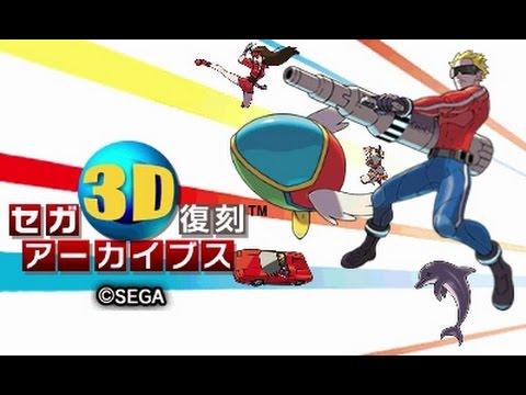 セガ3D復刻アーカイブス 3D紹介映像