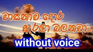 Wasanawa Dora Arala Balanawa Karaoke (without voice) වාසනාව දොර ඇරලා බලනවා..