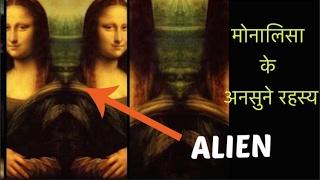 मोनलिसा की तस्वीर के अनसुने रहस्य | Biggest unsolved mystery of mona lisa painting | Rahasya