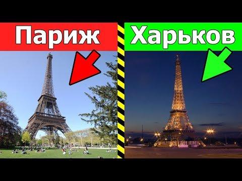 ТОП 30 ИНТЕРЕСНЫХ ФАКТОВ О ХАРЬКОВЕ // TOP 30 INTERESTING FACTS ABOUT KHARKOV