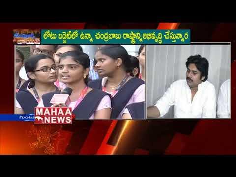 Students War of Words over Chandrababu Naidu Politics | Guntur | People's Voice | Mahaa News