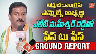 Nirmal Constituency Congress MLA Candidate Alleti Maheshwar Reddy Face to Face